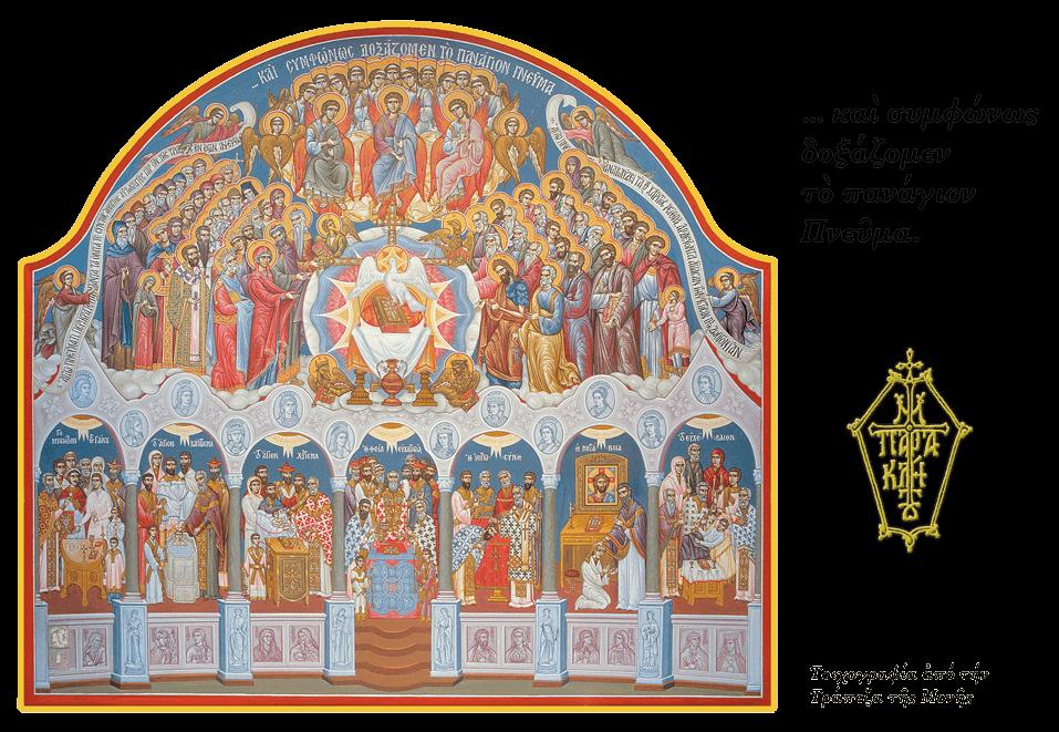 Αποτέλεσμα εικόνας για Η ΦΩΝΗ ΤΩΝ ΠΑΤΕΡΩΝ Ιερά Μονή Παρακλήτου